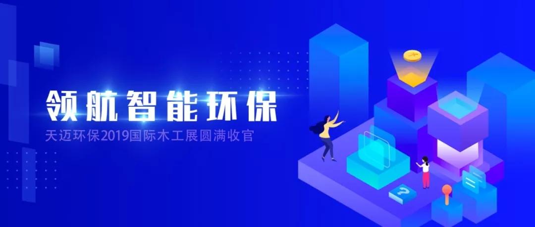 上海国际木工展圆满收官!